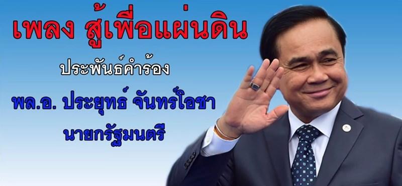 Itt a thaiföldi kormányfő szívbemarkoló dala a hatalomról – videó