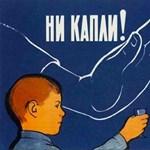 """""""Nem, inkább tanulok!"""" - Szovjet antialkoholista plakátok minden mennyiségben"""