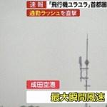 Videó: extrém szél fújt Japánban, kétszeri próbálkozás után sem tudott leszállni egy repülőgép